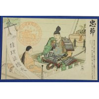 "1930's Japanese Postcard ""50th Anniversary of Imperial Rescript to Soldiers and Sailors"" Art about Soldiers' Duties quoted from Japanese Historical Episodes ""Chusetsu"" ( loyalty ) / Art & episode of Kusunoki Masashige"