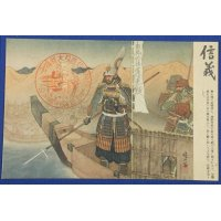 "1930's Japanese Postcard ""50th Anniversary of Imperial Rescript to Soldiers and Sailors"" Art about Soldiers' Duties quoted from Japanese Historical Episodes / ""Shingi"" ( faith) / Art & episode of Kato Kiyomasa"