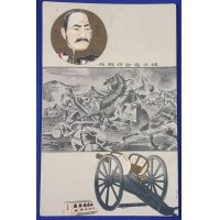 "1900's Russo-Japanese War Postcard ""The enemy general killed in the battle"" & Portrait of General Hasegawa Yoshimichi"
