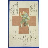 1905 Russo-Japanese War Red Cross Art Postcard : Japanese medic helping wounded russian soldier