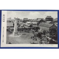 "1930's Sino-Japanese War time Postcards ""Landscape of Mukden"""