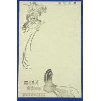 """1940's Japanese (Empire of Manchukuo) Postcard : Anti West Cartoon """"Kick US & UK out. Prosperity of the East Asia"""" ( Winston Churchill & Franklin D. Roosevelt )"""