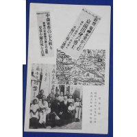"1930's Second Sino-Japanese War Postcard : Newspaper Articles on Valor of ""Sergeant Nakamori"" in Battle of Xuzhou & His Family Photo"