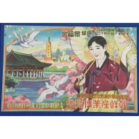 1935 Japanese Postcard : Advertising Poster Art of Korea Industrial Exposition Commemorative for the 25th Anniversary of Establishment of Governor-General of Korea