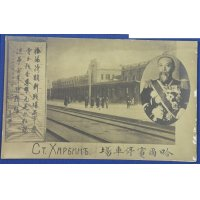 1910's Russian Postcard : The Scene of Assassination of Ito Hirobumi (Harbin Railway Station) , His Portrait Photo & Calligraphy work