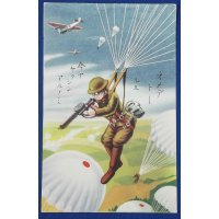 "1930's Japanese New Year Greeting Postcard : Art of Paratroopers & Remark on the Wartime National Prestige ""Now, Yakushin (progress) matters the most."""