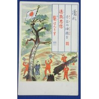 """1930's Japanese Postcard : Art of Japanese Nationalism & Anti Extremism """"Protect this immortal Shinkoku (country of God) !!! Extremism ( Bolshevism ) is about to invade !!! """""""