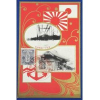 1935 Japanese Postcards Commemorative for Launching of Battleship Kaga