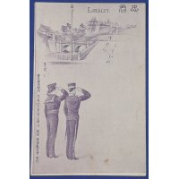 "1900's Japanese Postcards : Art of Military Education ""Bushido Postcards"" (loyalty)"