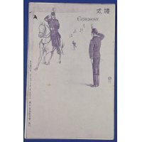 "1900's Japanese Postcards : Art of Military Education ""Bushido Postcards"" (ceremony)"