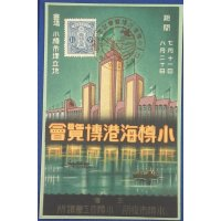 1931 Japanese Postcards : Advertising Poster Art of Otaru Port & Sea Exposition (Hokkaido)