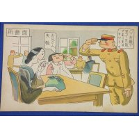 1930's Japanese Army Life Comic Postcards