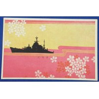 1941Japanese Navy Postcard : Cruiser ATAGO : Cherry Blossoms Art