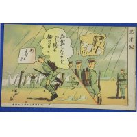 "1930's Japanese Army Life Comic Postcards ""Military Education in Nagano Pref. /From joining (a local regiment) to leaving "" Part 1"