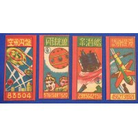 1950's Military & Imaginary Weapons Art Japanese Menko Cards