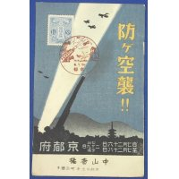 "1933 Japanese Woodblock Print Postcard ""Prevent air raid !!"" Commemorative for the Kinki District Anti Air Raid Drill"