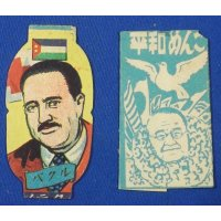 "1950's The World Leaders Japanese Menko Cards ""Heiwa (Peace) Menko""Commemorative for the San Francisco Treaty / Iraq  A. I. Bakr"