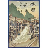 1900's Russo Japanese War Art New Year Greeting Postcard : Soldiers Triumphal Return