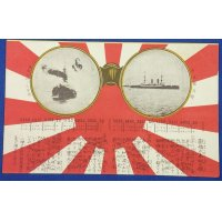 1900's Japanese Postcard : Navy Review Memorial Song Lyrics