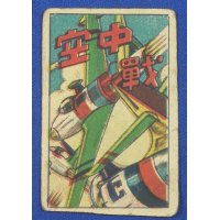 1950's Space & Military Art Japanese Menko Cards / jet aircraft