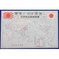 "1930's Japanese Postcard : The World Air-Way Map & National Aviation Slogan ""Strong wings make a strong country"""