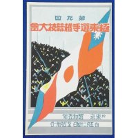 1930 Japanese Postcard : Advertising Poster Art of The 9th Far Eastern Championship Games / Flags of Japan,  Republic of China & Commonwealth of the Philippines