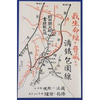 "1930's Second Sino-Japanese War Postcards : Army War Hero & Manchurian Railways Map to & Draw Attention to & Accuse the Threat of Chinese Army's Encirclement Railways led by Zhang Xueliang "" The international law has been disregarded, and the treaty is about to be violated."""