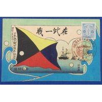 1935 Japanese Woodblock Print Art Postcard : 30th Anniversary of Battle of Japan Sea (Battle of Tsushima) / Art of the Japanese Fleet & the Z Flag