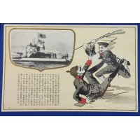 1910's Japanese Navy WW1 Postcard : Photo of Seized German Submarine, Anti Germany Art & Description about WW1 Sea Warfare & Japanese Navy's Activity