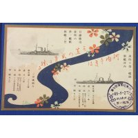 "1910's Japanese Navy Postcard : The Flagship of the 1st Fleet Fighting Ability Comparison between Battleship MIKASA & KAWACHI ""One Kawachi surpasses two Mikasa."" / Art of Cherry Blossoms & River (Kawa)"