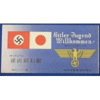 1930's Japanese Bus Ticket with Political Art & Cosmetics Company Advertisement (Kanebo) Commemorative for Japan - Nazi Germany Alliance ( Anti-Comintern Pact )