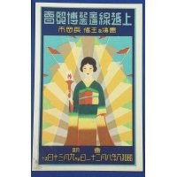 1930's Japanese Postcard : Advertising Poster Art of The Memorial Exposition for the Completion of the Joetsu Railway Line held at & by Nagaoka City (Niigata Pref.) / Kimono Woman Art