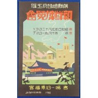1929 Japanese Postcard : Advertising Poster of Korea Exposition