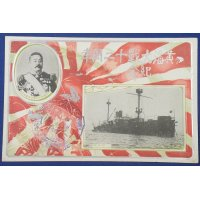 "1900's Japanese Navy Postcard ""12th Anniversary of Battle of the Yalu River ( First Sino Japanese War )"" Admiral Ito Sukeyuki , commander of the combined fleet"