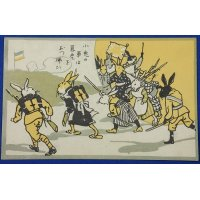 "1900's Japanese Postcard : Animals Playing War ""Baby rabbits army drive away the unruly tiger"""