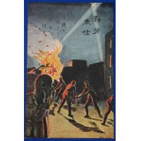 """1930's Japanese Postcards : Wartime Slogan Phrases [ Kinrou Houshi = contributing to physical labor ] """"Never forget air defense & fire prevention"""""""