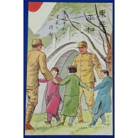 "1930's Japanese Postcards : Wartime Slogan Phrases ""The East Asia Peace is Japan's mission."""