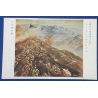 "1930's Sino Japanese War Battle Scenes Art Postcards ""Sakaguchi & Uezumi Units Battle History Paintings donated to Kyoto Ryozen Gokoku-jinja Shrine"" "" Destroying the stiff enemy """