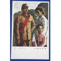 "1930's Japanese Postcard ""Entering volunteer training school (boot camp)"" / Art of Korean volunteer soldier & his family seeing him off"