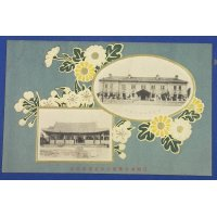 1910 Japanese Postcard Commemorative for the 5th Anniversary of Joint Communication  Service of Japan & Korea