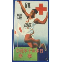 1930's Japanese Advertising Flyer of Japan Red Cross