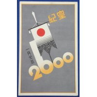 1939 Japanese New Year Greeting Postcard Commemorative for the 2600th Anniversary of the Imperial Reign / Shinto Festival Flag Art
