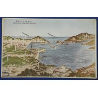 "1920's Russo-Japanese War Postcard ""Complete View of Port Arthur"""