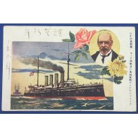 1900's Japanese Postcard Commemorative for the Anglo-Japanese Alliance (Britain Japan Alliance) / Art of Admiral Arthur Moore (visiting Japan) & British Navy warship King Alfred
