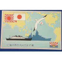 "1930's Japanese Navy Postcard to Enhance the Glory of the Nation ""Raise the sun flag in all the seas of the world"" / World sea map , ship , sea gull & sun flag art"