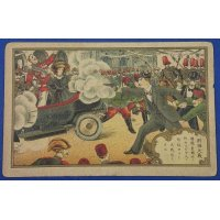 "1910's Japanese WW1 Battle Scenes Art Postcards ""The Great War of the World Powers""  "" The prince & princess of Austria-Hungary were assassinated by a Serbian, that caused the great war."""