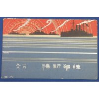 1900's Japanese New Year Greeting Postcard : Art of Battleships , Sea & Rising Sun