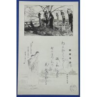 1930's Japanese Postcards : Assort of Korean Traditional Culture Related Postcards /  Korean totem pole