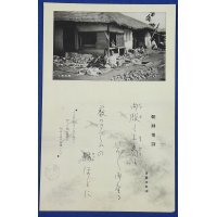 1930's Japanese Postcards : Assort of Korean Traditional Culture Related Postcards