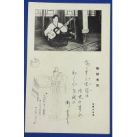 1930's Japanese Postcards : Assort of Korean Traditional Culture Related Postcards / Korean Woman